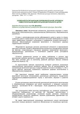Статья - Демидова Е.В. Особенности организации соревновательной, игровой и самостоятельной двигательной деятельности детей