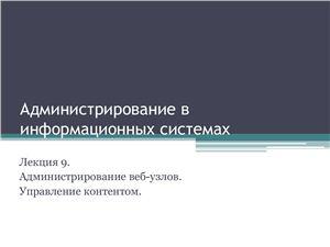 Администрирование в информационных системах. Лекция 09. Администрирование веб-узлов. Управление контентом