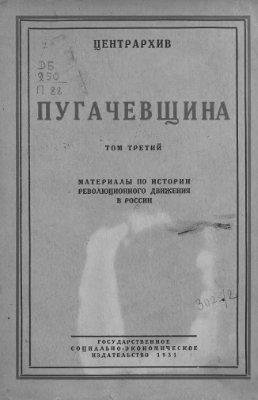 Голубцов С.А. (ред.). Пугачевщина. Том 3. Из архива Пугачева