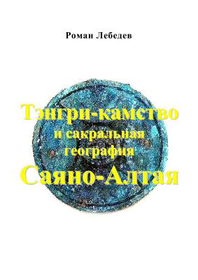 Лебедев Р. Тэнгри-камство и сакральная география Саяно-Алтая