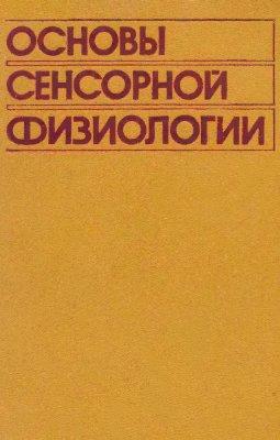 Шмидт Р. Основы сенсорной физиологии, учебник