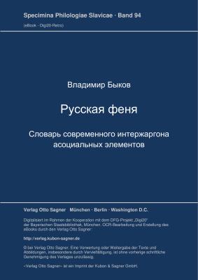 Быков В. Русская феня: Словарь современного интержаргона асоциальных элементов