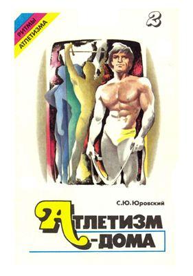 Юровский С.Ю. Атлетизм дома (выпуск 2)
