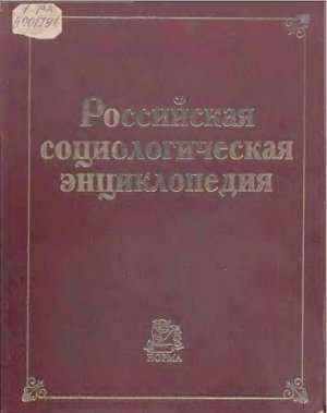 Осипов Г.В. (общ. ред.) Российская социологическая энциклопедия