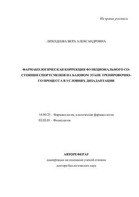 Лиходеева В.А. Фармакологическая коррекция функционального состояния спортсменов на базовом этапе тренировочного процесса в условиях дизадаптации
