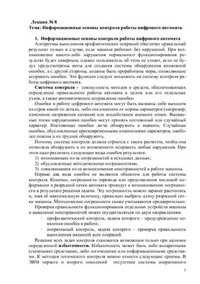 Лекция №8