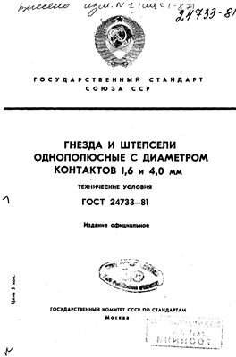 ГОСТ 24733-81 Гнезда и штепсели однополюсные с диаметром контактов 1,6 и 4,0 мм. Технические условия