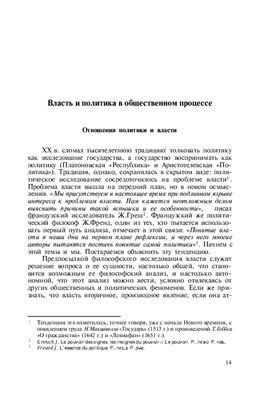 Кравченко И.И. Введение в исследование политики (философский аспект)