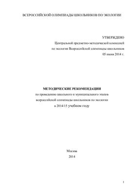 Методические рекомендации по проведению школьного и муниципального этапов всероссийской олимпиады школьников по экологии в 2014 /2015 учебном году