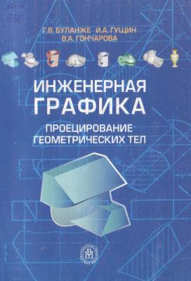 Буланже Г.В., Гущин И.А. и др. Инженерная графика. Проецирование геометрических тел