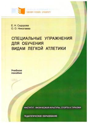 Сидорова Е.Н., Николаева О.О. Специальные упражнения для обучения видам легкой атлетики