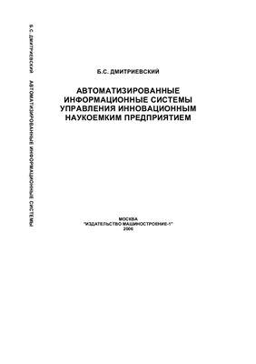 Дмитриевский Б.С. Атоматизированные информационные системы управления инновационным наукоемким предприятием