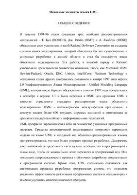Методические указания - Основные элементы языка UML