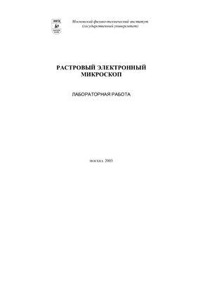 Никольский К.Н., Батурин А.С. и др. (сост.) Растровый электронный микроскоп. Лабораторная работа