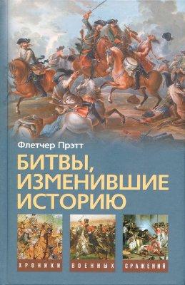Прэтт Ф. Битвы, изменившие историю
