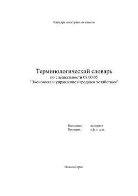 Терминологический словарь по специальности Экономика и управление народным хозяйством