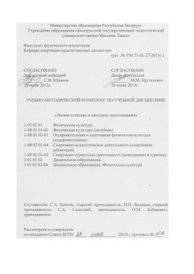 Коптев С.А. и др. (сост.) Легкая атлетика и методика преподавания