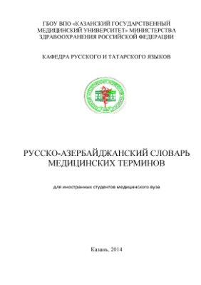 Якубова Л.С., Балтаева В.Т. Русско-азербайджанский словарь медицинских терминов