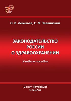 Леонтьев О.В., Плавинский С.Л. Законодательство России о здравоохранении