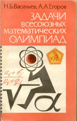 Васильев Н.Б., Егоров А.А. Задачи всесоюзных математических олимпиад