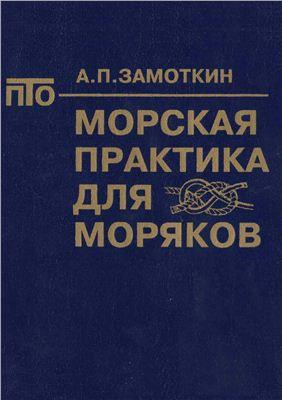 Замоткин А.П. Морская практика для матроса: Учеб. пособие для ПУЗ