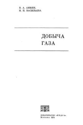 Амиян В.А., Васильева Н.П. Добыча газа