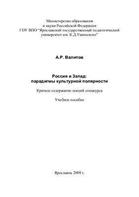 Валитов А.Р. Россия и Запад: парадигмы культурной полярности: Учебное пособие
