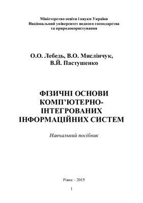 Лебедь О.О., Мислінчук В.О., Пастушенко В.Й. Фізичні основи комп'ютерно-інтегрованих інформаційних систем