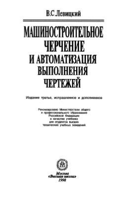 Левицкий B.C. Машиностроительное черчение и автоматизация выполнения чертежей. 1998