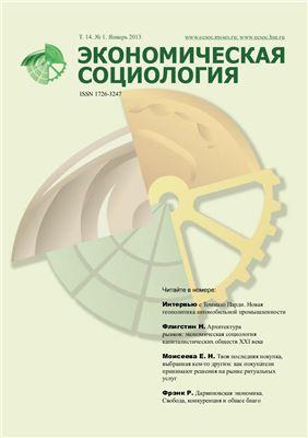Экономическая социология 2013 №01