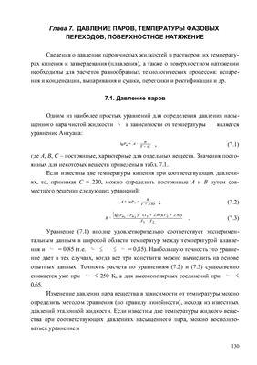 Ульянов В.М. Физико-химические характеристики веществ. Справочник проектировщика химического оборудования