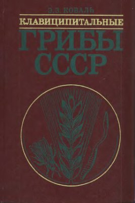 Коваль Э.З. Клавиципитальные грибы СССР