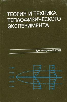 Гортышов Ю.Ф., Дресвянников Ф.Н., Идиатуллин Н.С. и др. Теория и техника теплофизического эксперимента