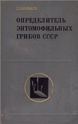 Коваль Э.З. Определитель энтомофильных грибов СССР