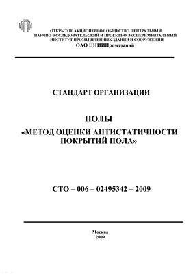 СТО-006-02495342-2009 Полы. Метод оценки антистатичности покрытий пола