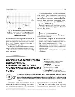 Авдеев М., Каламбет А., Лозовенко С.В. Изучение баллистического движения тела в гравитационном поле земли с помощью датчиков VERNIER