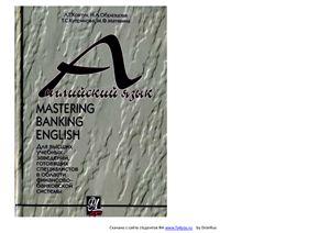 Ковтун Л.Г., Образцова Н.А. Учебник английского языка для высших учебных заведений