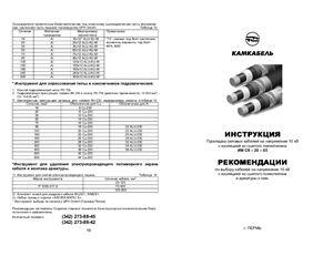 Инструкция по прокладке силовых кабелей 10 кВ с изоляцией из сшитого полиэтилена (Камкабель) ИМ СК-20-03