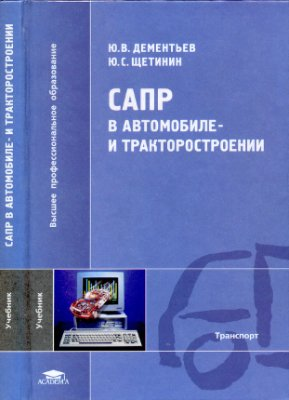 Дементьев Ю.В., Щетинин Ю.С. САПР в автомобиле - и тракторостроении