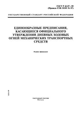 ГОСТ Р 41.87-99 Единообразые предписания, касающиеся официального утверждения дневных ходовых огней механических транспортных средств