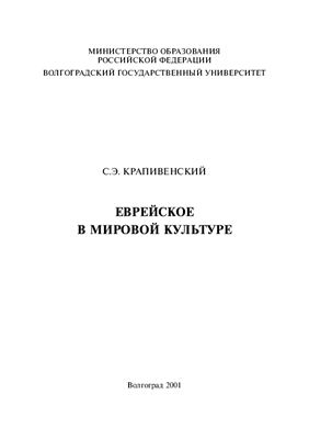 Крапивенский С.Э. Еврейское в мировой культуре