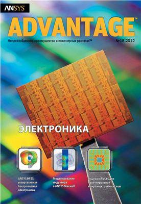 ANSYS Advantage. Русская редакция 2012 №18
