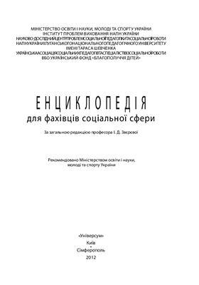 Звєрєва І.Д. Енциклопедія для фахівців соціальної сфери