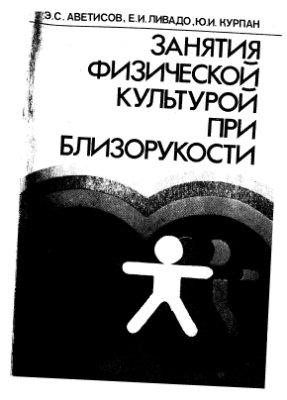 Аветисов Э.С., Ливадо Е.И., Курпан Ю.И. Занятия физической культурой при близорукости