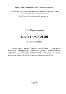 Мухамеджанова Н.М. Культурология