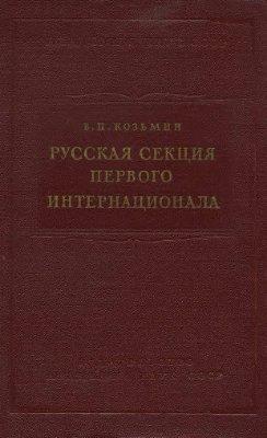 Козьмин Б.П. Русская секция Первого Интернационала