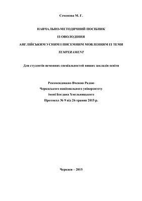 Семенова М.Г. Навчально-методичний посібник з оволодіння англійським усним і писемним мовленням із теми Temperament