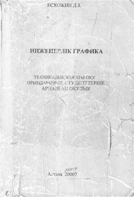 Есхожин Д.З. Инженерлік графика