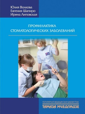 Волкова Ю., Шапиро Е., Липовская И. Профилактика стоматологических заболеваний