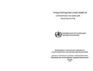 Предотвращение самоубийств: справочное пособие для консультантов / Всемирная организация здравоохранения